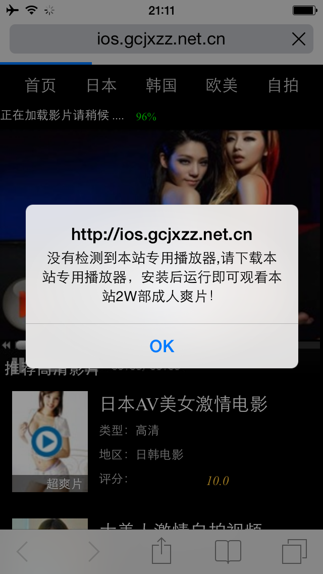 YiSpecter: First iOS Malware That Attacks Non-jailbroken Apple iOS