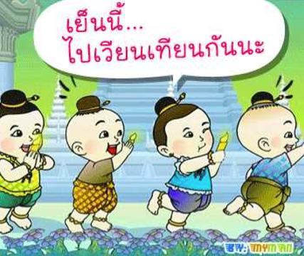 Wan Kao Phansa