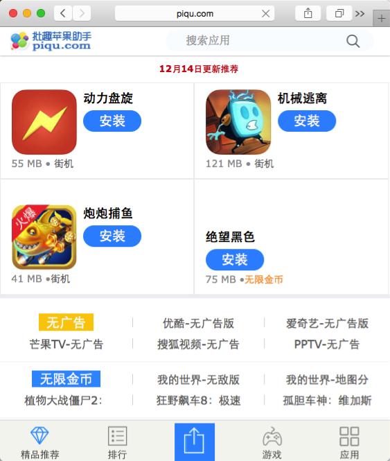 """iOS Trojan """"TinyV"""" Attacks Jailbroken Devices"""