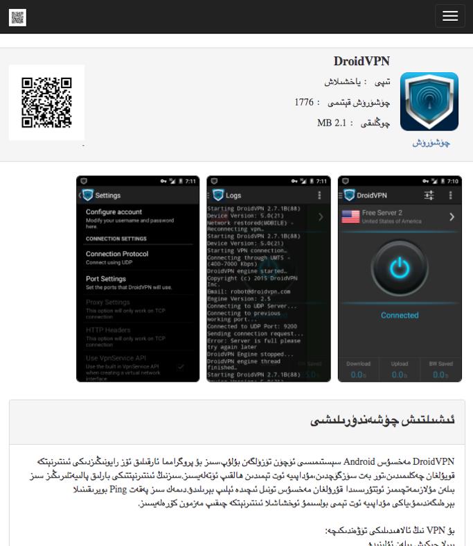 図1 Uyghurapps[.]netアプリ ストアに現在あるDroidVPNアプリ