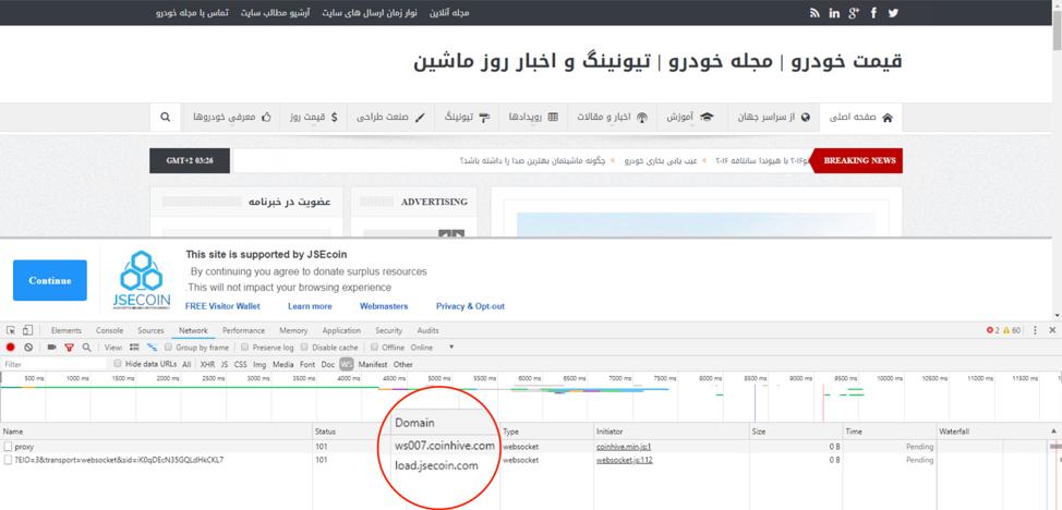 図3.2つのアクティブな仮想通貨マイニングソフトを伴うWebサイトの例