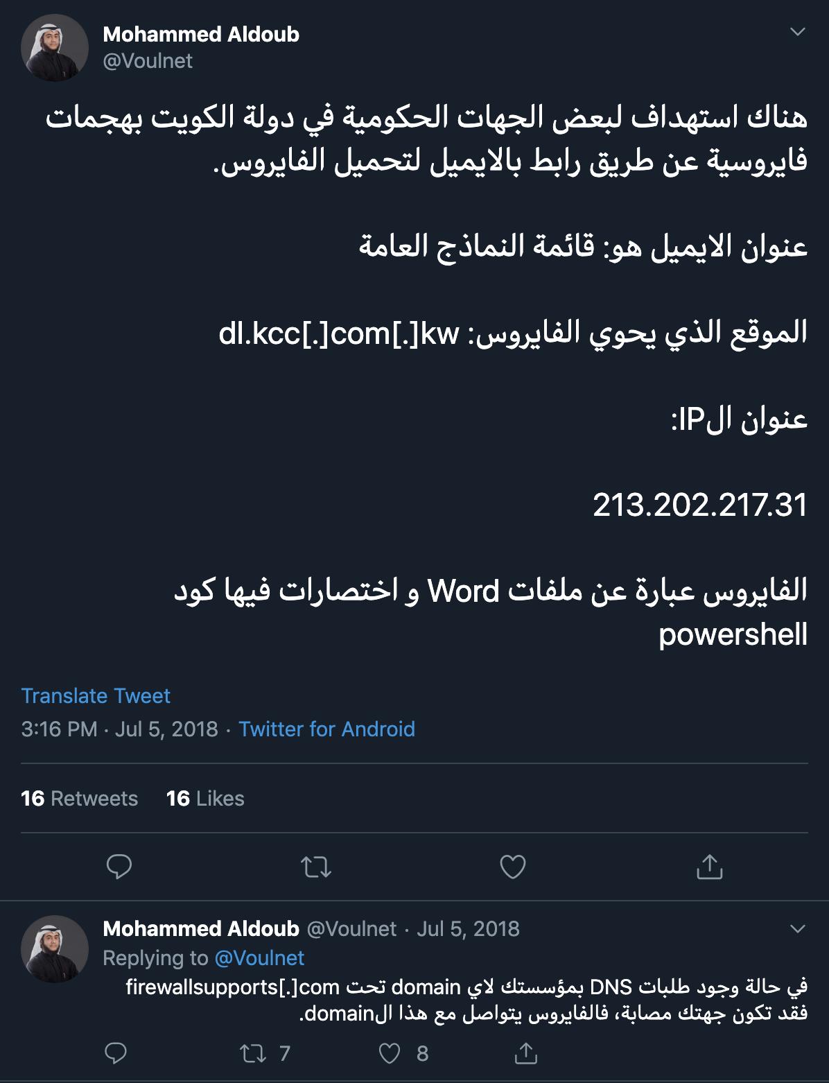 図1 @Voulnetのツイートからはfirewallsupports[.]comと通信するPowerShellベースのペイロードがクウェート政府を標的にするために使用されたことがうかがわれる