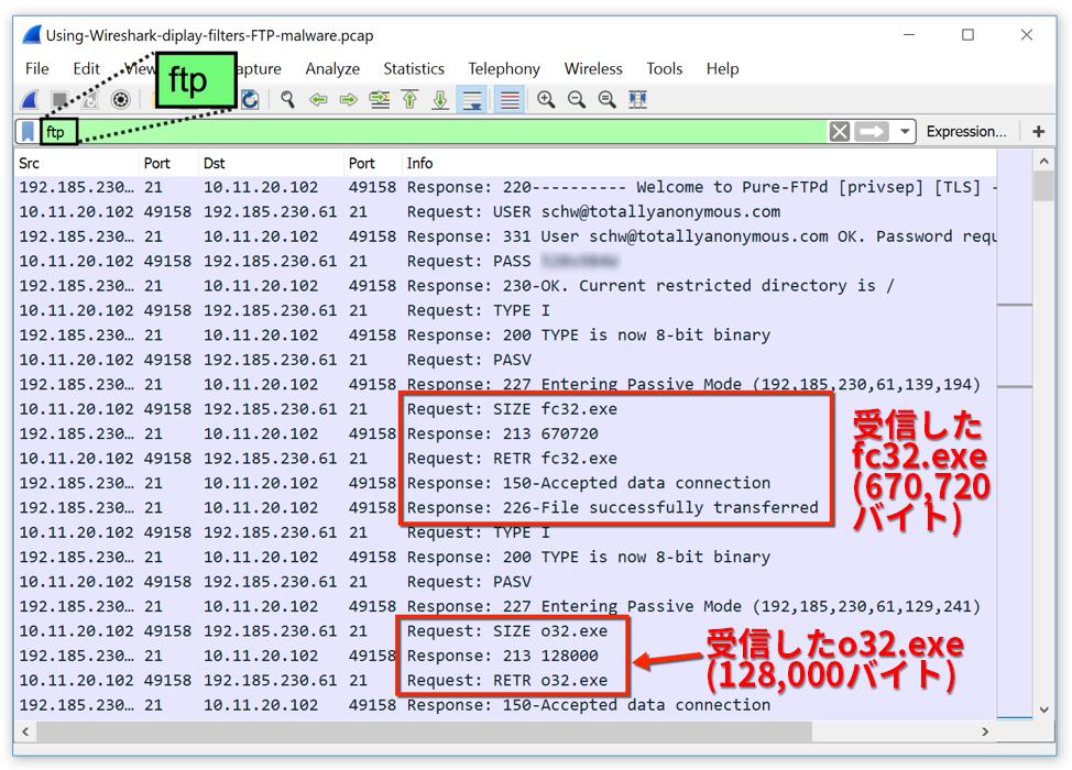 図12.TCPポート21経由のFTP制御チャネルを確認するときにftpをフィルタとして使用、感染ホストから取得したファイル名を見つける