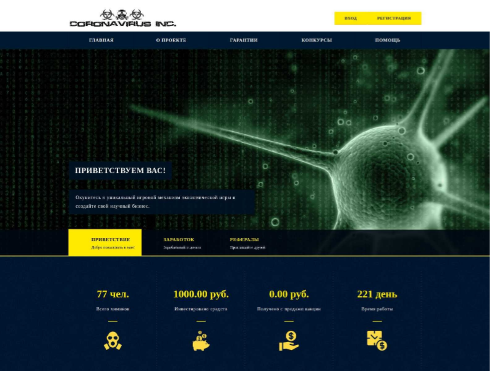 coronvirus scams game