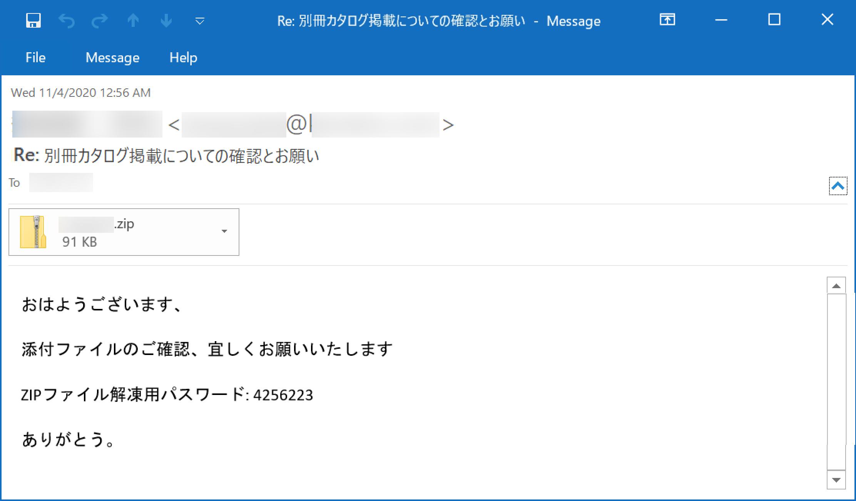 2020年11月4日に日本語話者を狙って送信された悪意のあるメール。このメールには、IcedIDマルウェアのインストーラDLLにつながるZIPアーカイブが含まれている。
