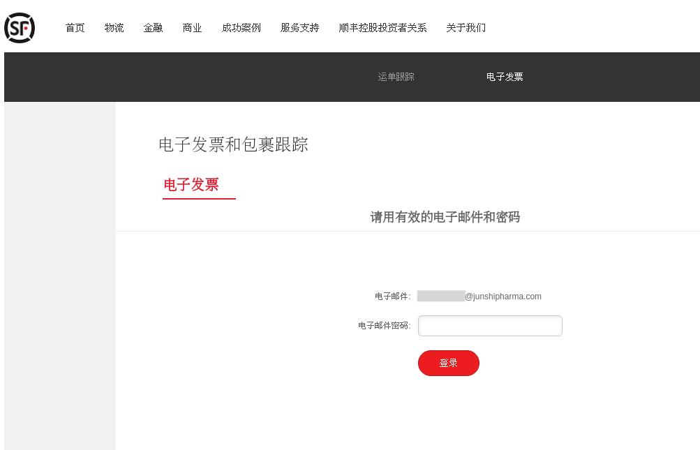A phishing attack targeting Junshi Biosciences, a Shanghai-based pharmaceutical R&D firm.