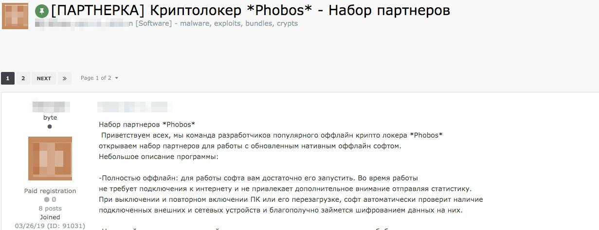 図2 人気のアンダーグラウンドフォーラムのPhobosの投稿
